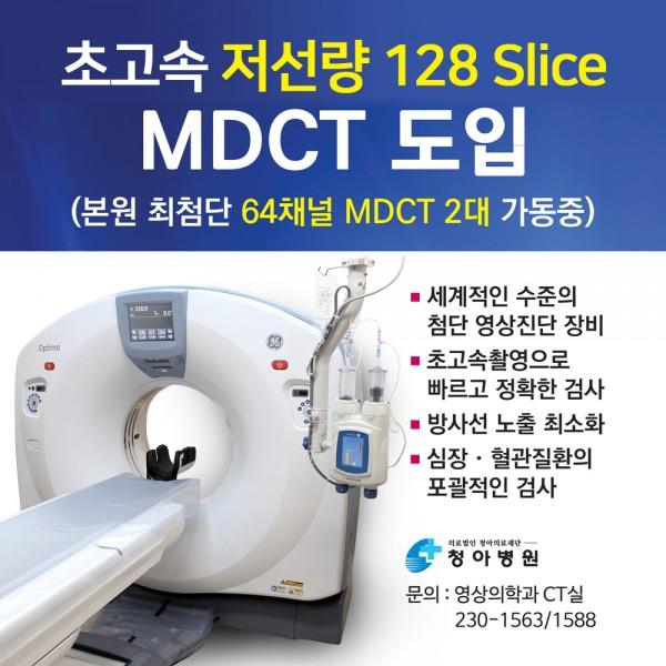 MDCT도입-팝업.jpg