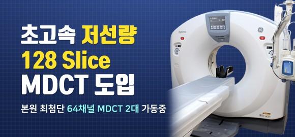 초고속 저선량 128 Slice MDCT 도입