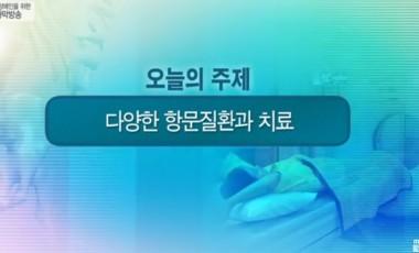 다양한 항문질환과 치료 - 01.26 (외과 심요섭 과장)