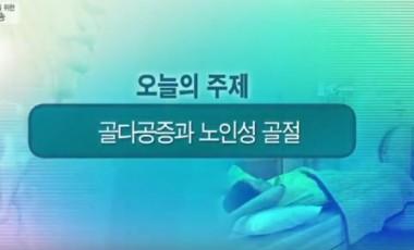 골다공증과 노인성 골절 - 04.21 (5정형외과 김종관 부원장)