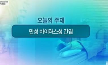 만성 바이러스성 간염 - 05.04 (6내과 하경호 과장)