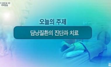 담낭질환의 진단과 치료 - 09.01 (외과 심요섭 과장)