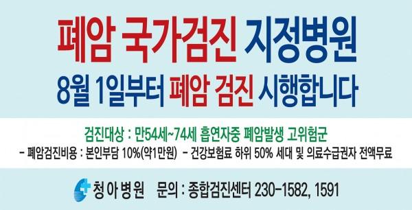 청아병원_홈페이지_팝업시안.jpg
