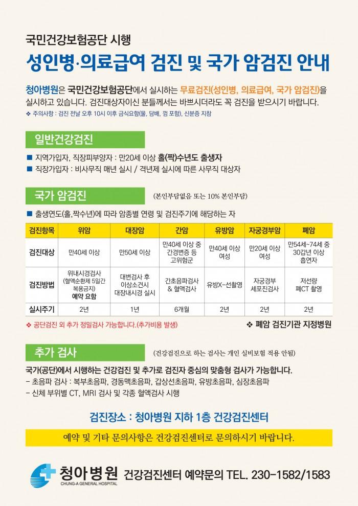 청아병원_성인병_국가암검진_전단_전면시안-최종.jpg