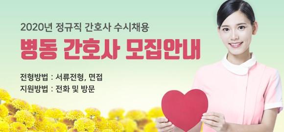 2019년 정규직 간호사 수시채용, 병동 간호사 모집안내