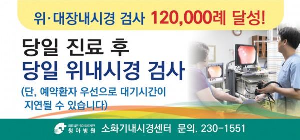위대장내시경_검사(수정).jpg