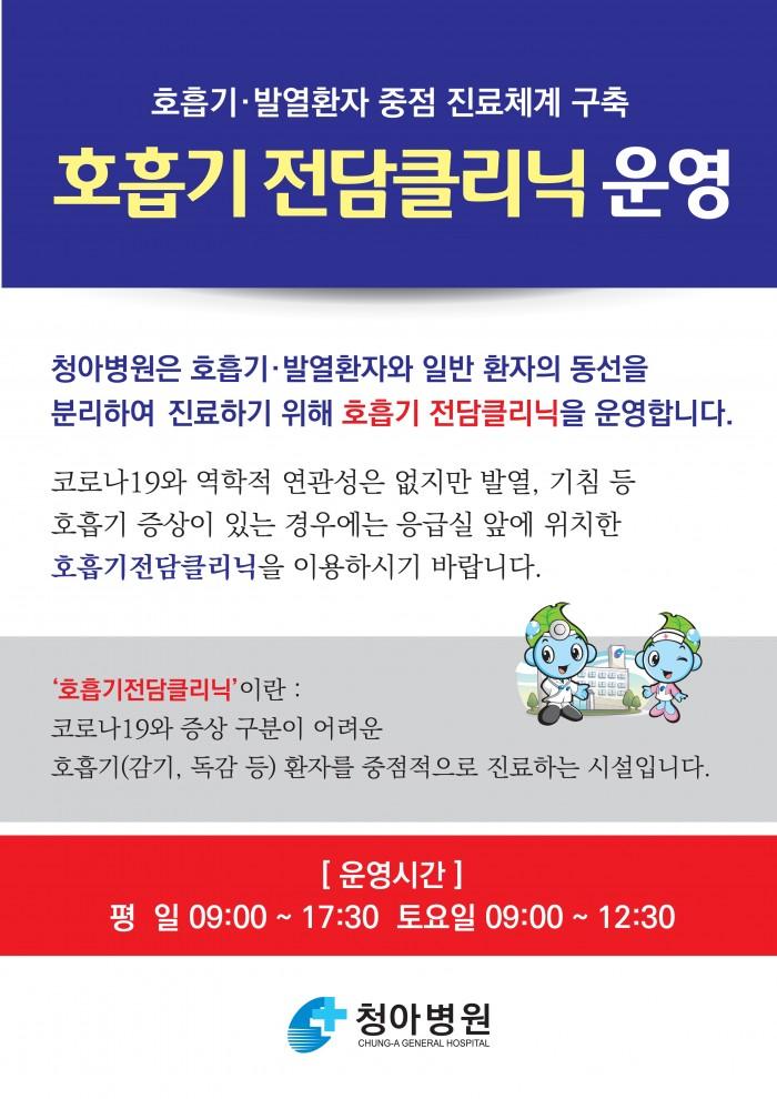 호흡기전담클리닉_지정운영_안내.jpg