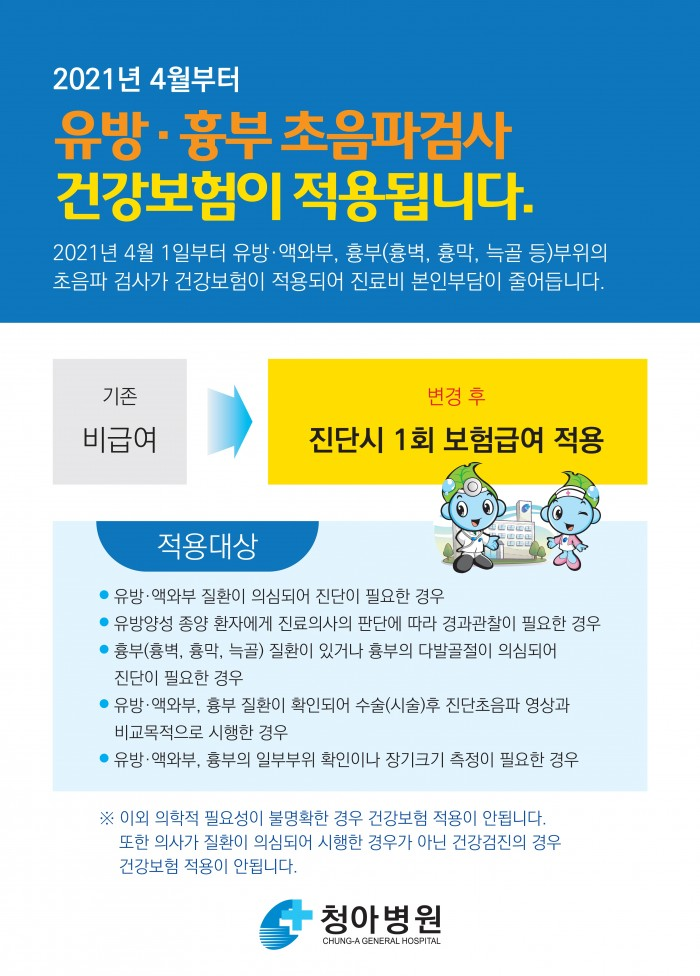 유방·흉부_초음파검사_건강보험_적용_안내.jpg